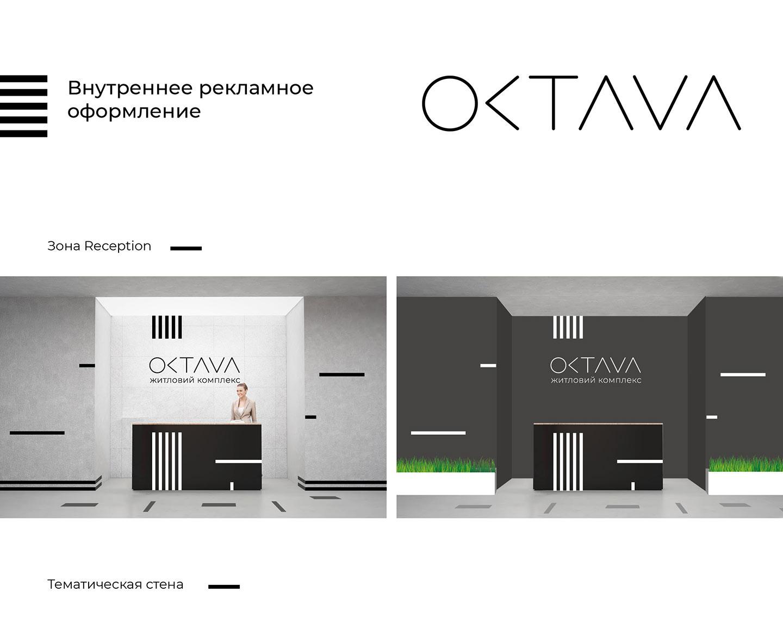 ЖК «Октава» - зона Reception