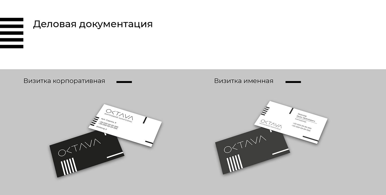 ЖК «Октава» - визитки