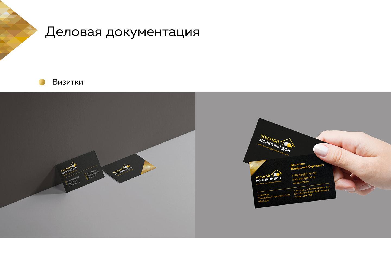 ЗМД - визитки