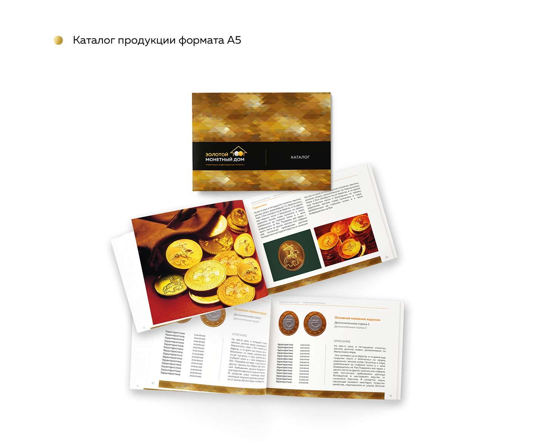 ЗМД - каталог продукции формата А5