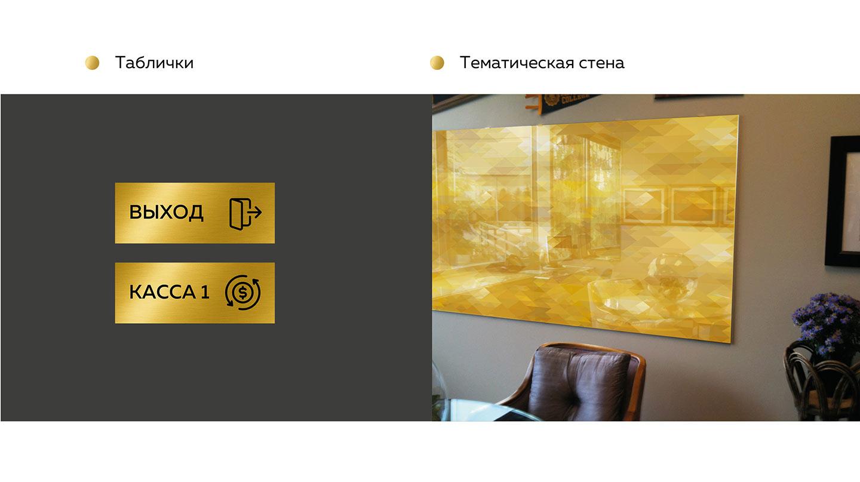 ЗМД - навигация и тематическая стена
