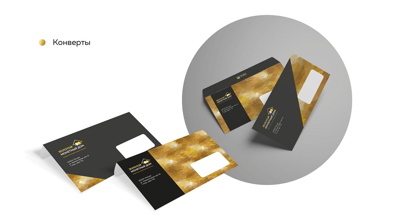 ЗМД - конверты