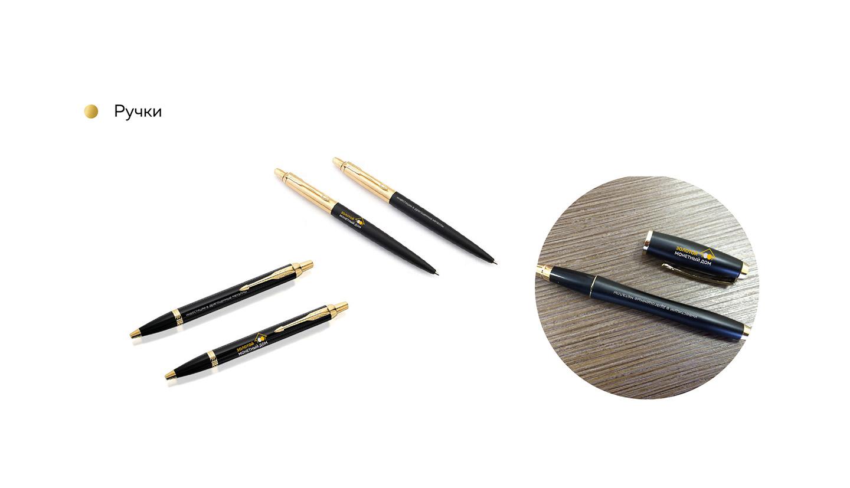 ЗМД - ручки