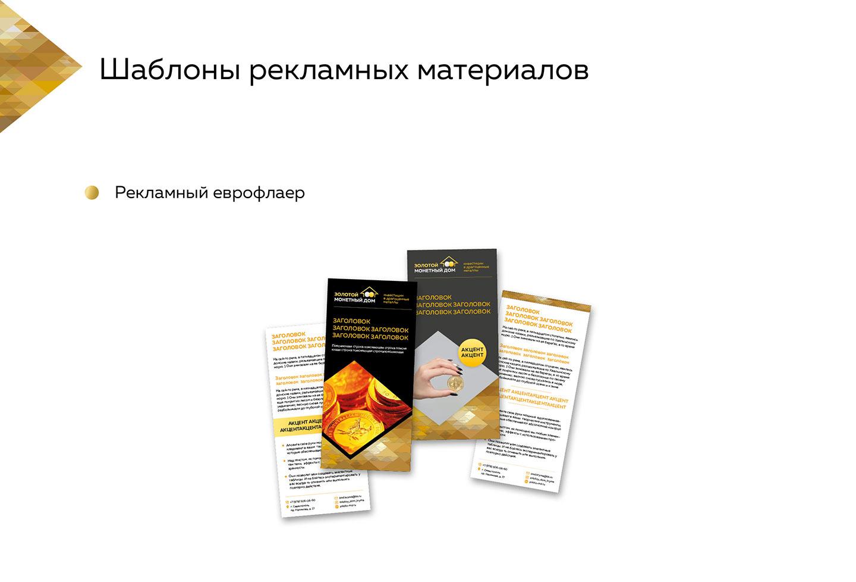 ЗМД - шаблоны рекламных материалов