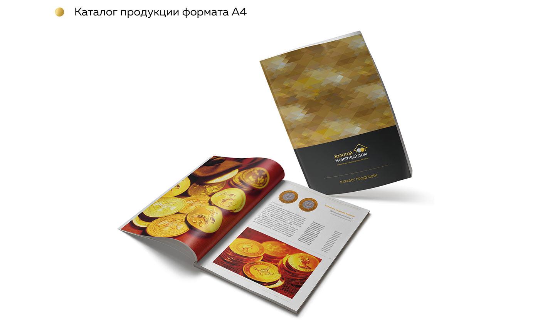 ЗМД - каталог продукции формата А4