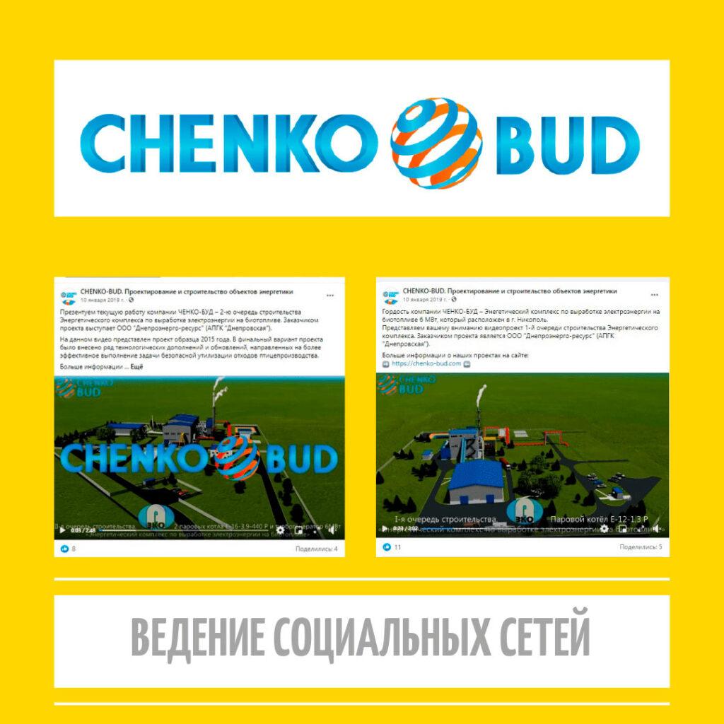 Кейс CHENKO-BUD