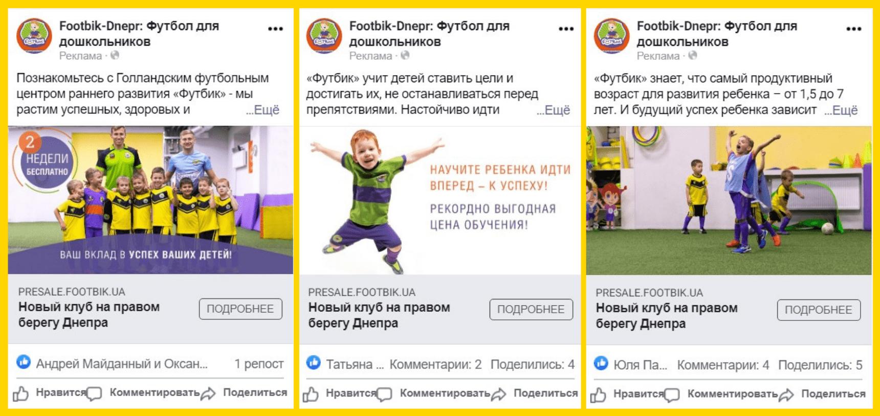 Footbik - таргетированная реклама