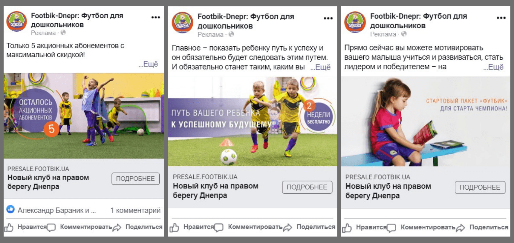 Footbik - таргетированная реклама в соцсетях