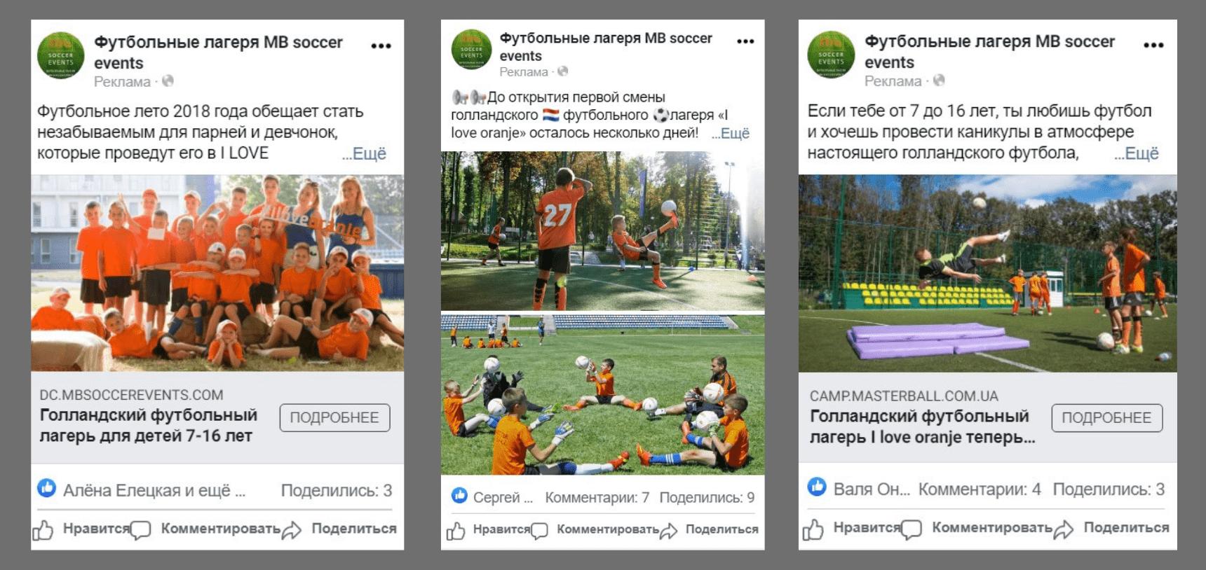 Голландский футбольный лагерь - примеры баннеров
