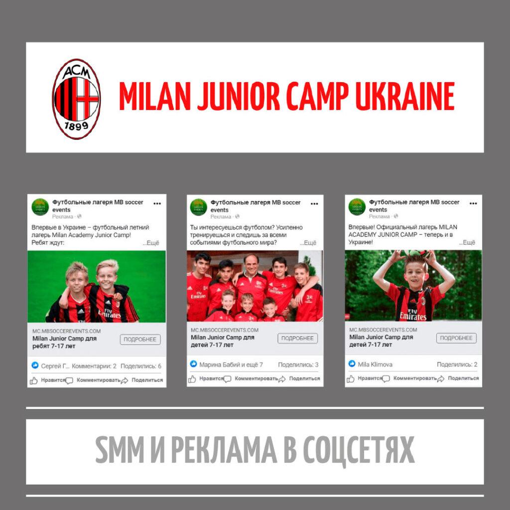 Кейс лагеря Milan