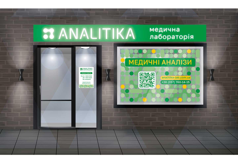 Дизайн фасада и витрин медицинской лаборатории