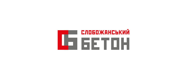 """Редизайн логотипа завода """"Слобожанский бетон"""""""