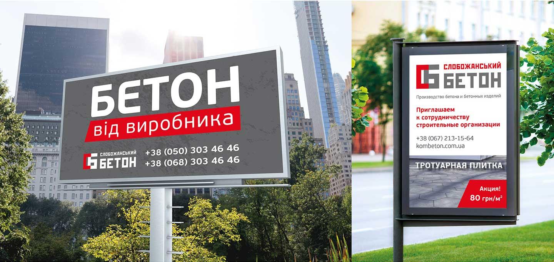 Наружная реклама бетонного завода