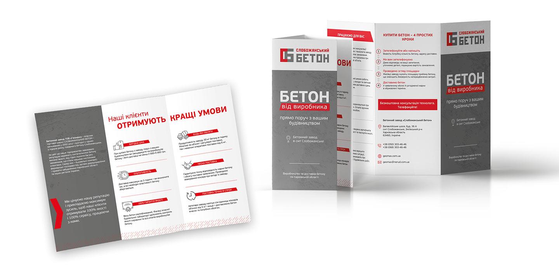 Рекламный буклет бетонного завода