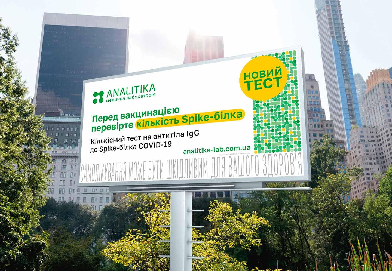 "Рекламная кампания медицинской лаборатории ""Аналитика"""
