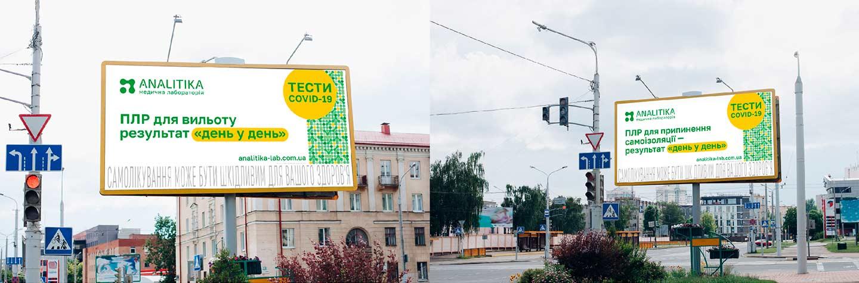 "Дизайн рекламной кампании медицинской лаборатории ""Аналитика"""