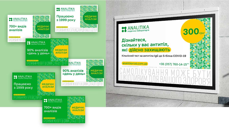 Дизайн рекламы медицинской лаборатории Харьков