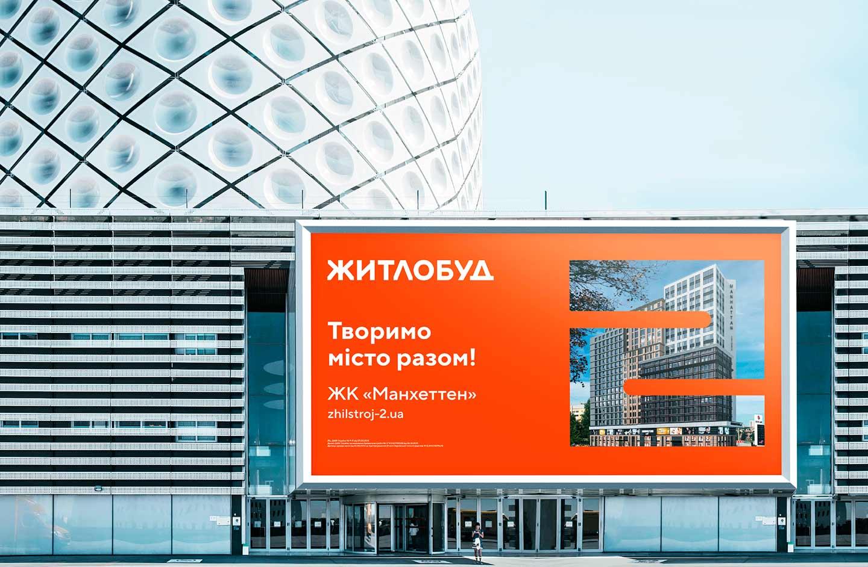 Дизайн рекламной кампании Жилстрой-2