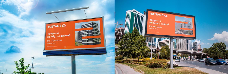 Дизайн наружной рекламы - недвижимость