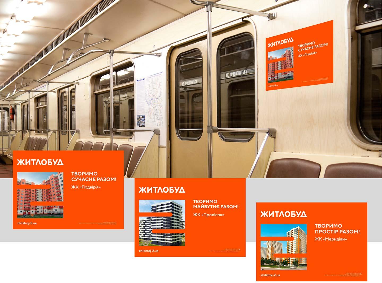 Дизайн рекламной кампании - постеры в метро